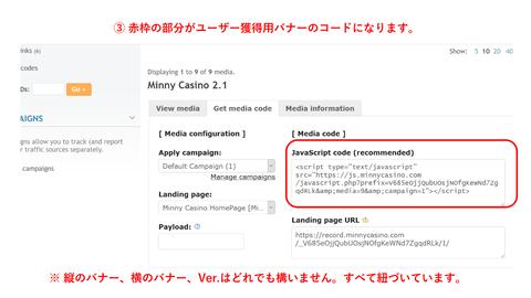 画像※赤枠の部分がユーザー獲得用バナーのコードになります