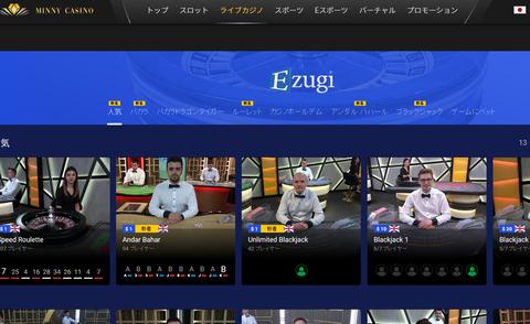 Minnyカジノでは24時間ライブカジノが楽しめます!