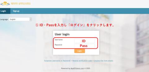 画像※IDとパスを入力してログイン