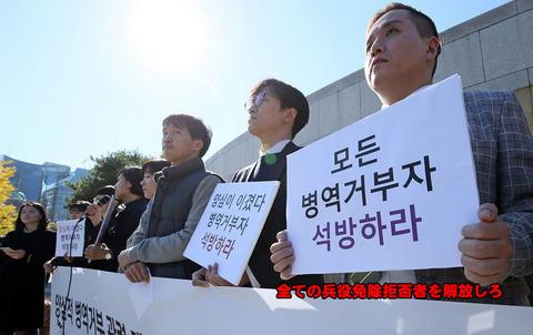 そんなに韓国を護るのは嫌なのか 【韓国】エホバの証人が突然、大人気に 入信の問い合わせ殺到 その理由は ⇒ 兵役免除されるから[11/08]