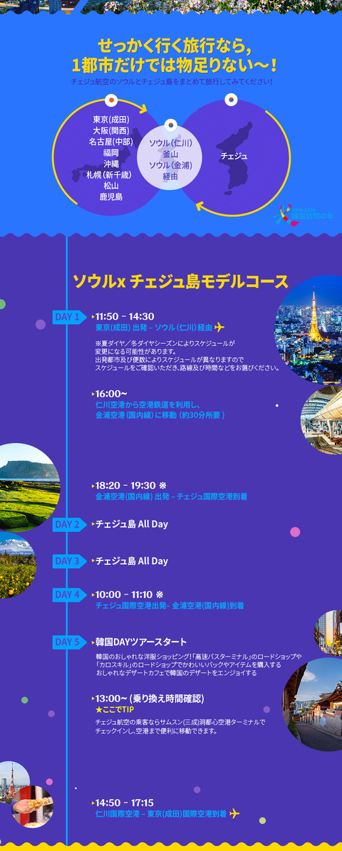 pc_kr_171228_Japan_Jeju_2
