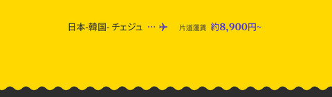 pc_kr_171228_Japan_Jeju_3