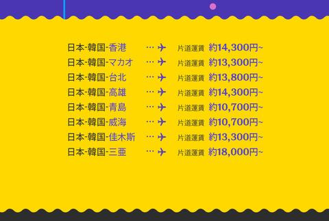 pc_kr_171228_Japan_China_3
