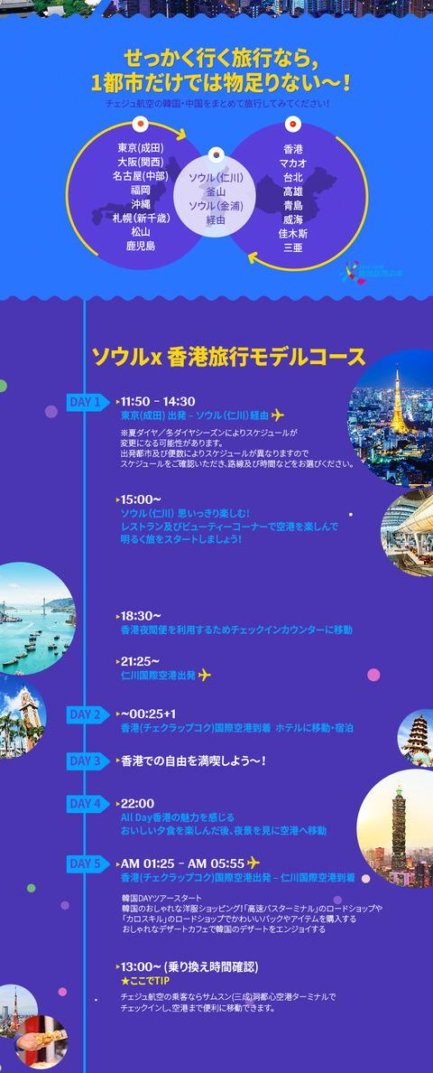 pc_kr_171228_Japan_China_2