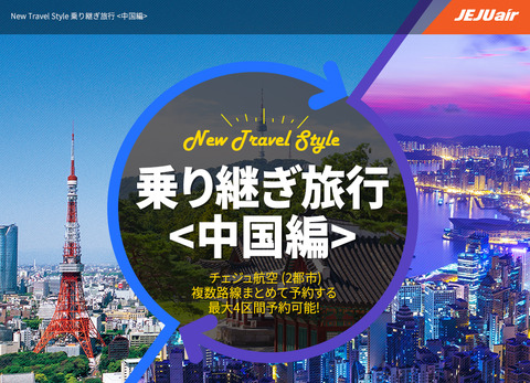 pc_kr_171228_Japan_China_1