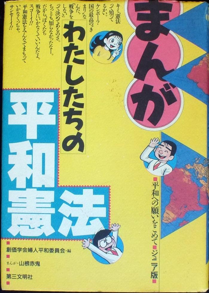 Heiwakenpo-hyoshi