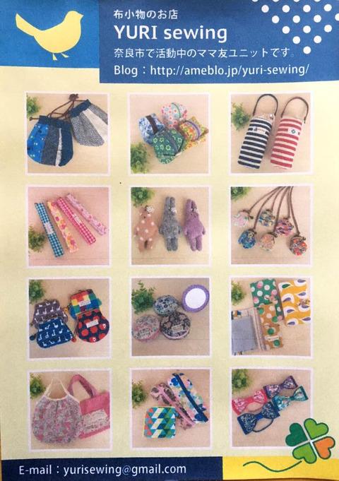 YURI sewing2