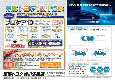 桂川マルシェ2018.06車