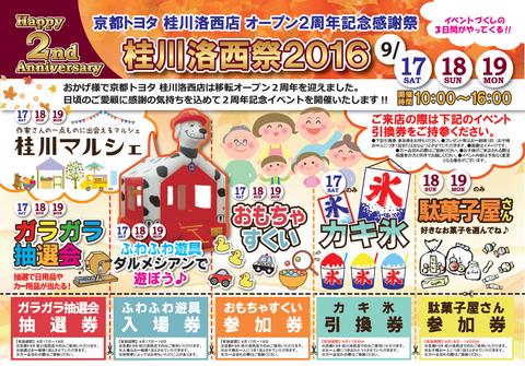 桂川洛西祭2016チラシ