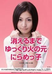 takayamasyoubou1