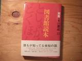 図書館読本