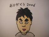 ありがとう2006