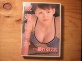 咲様DVDゲット