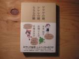 今日はこの本!