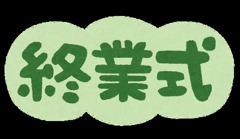 text_syuugyoushiki
