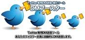DMBooster