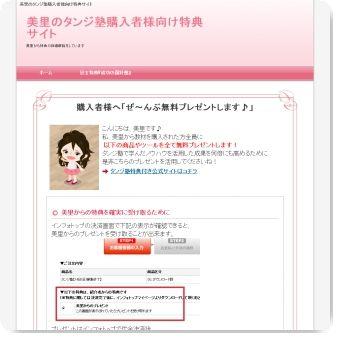 thumb_minorin_sa-suke_com