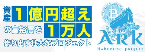 永井翔の「HAKOBUNEプロジェクト」の悲惨な結末とは?その評価 評判は?合同会社JMI