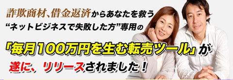 稼げない?宮田大輔の「革命のシンフォニー」は詐欺なのか?株式会社エックスの評価 評判は?感想 レビュー