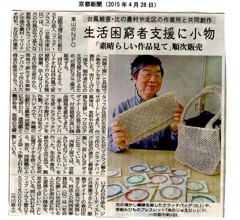 京都新聞(2015年4月28日)t