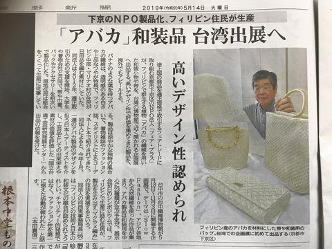 2019年5月14日 京都新聞