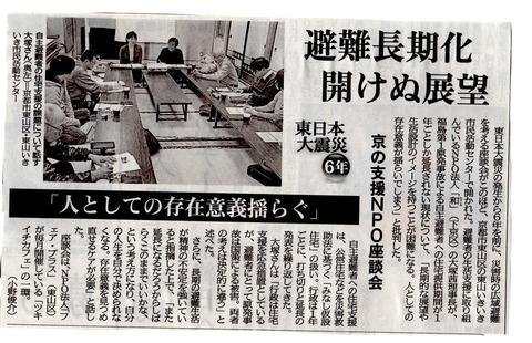 2017年3月6日 京都新聞 (2)