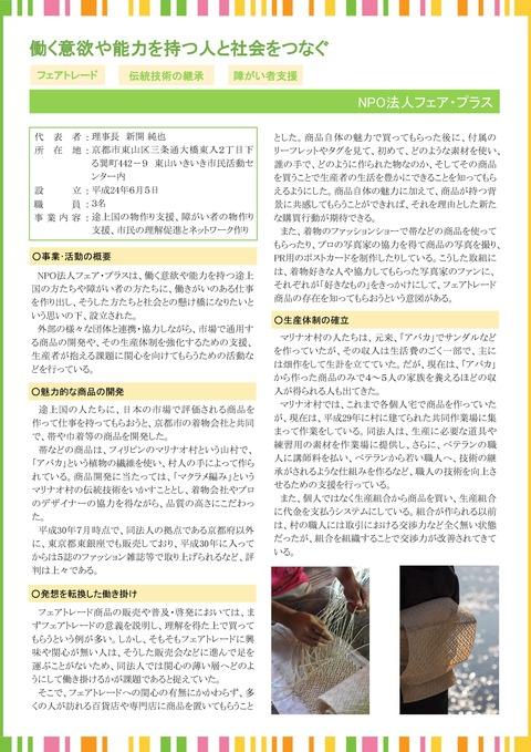 消費者庁 事例紹介page 1