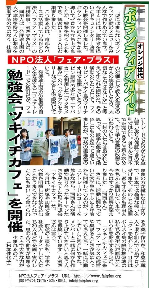 夕刊フジ(2017年10月24日)