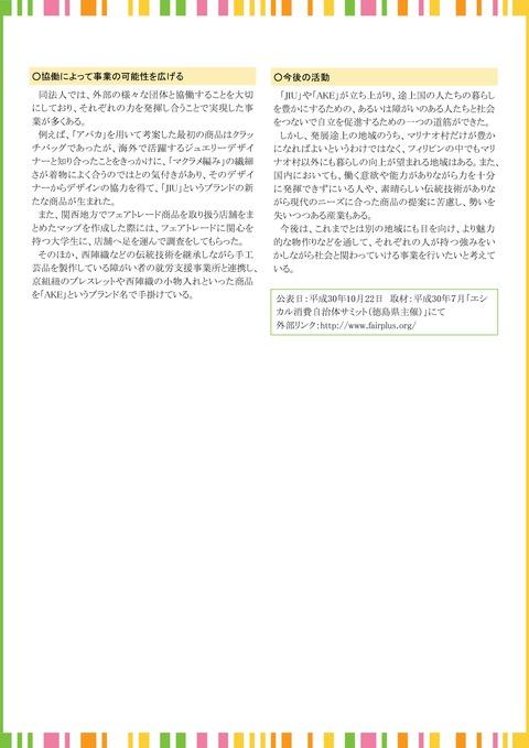 消費者庁 事例紹介page 2