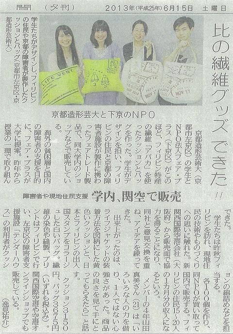 京都新聞2013年6月15日夕刊