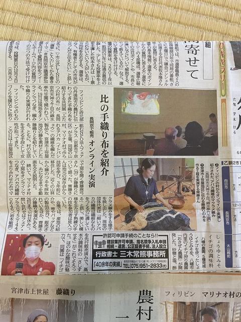 20210920 京都新聞洛西版