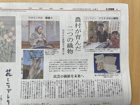 20210915 京都新聞記事