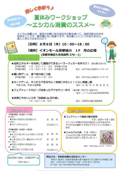 8月8日 イオンモール桂川イベント チラシ