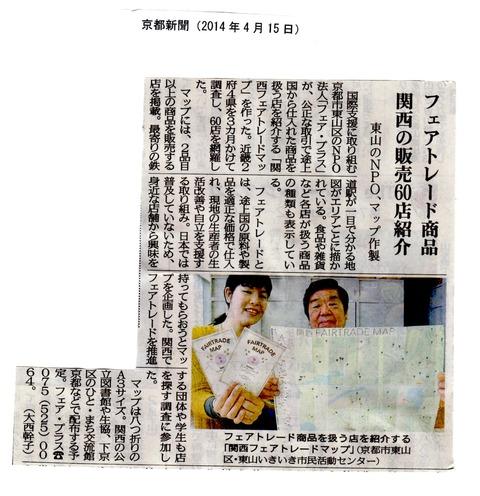 京都新聞(2014年4月15日)t