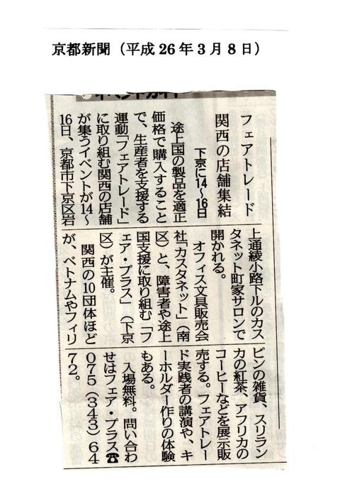 京都新聞(平成26年3月8日)