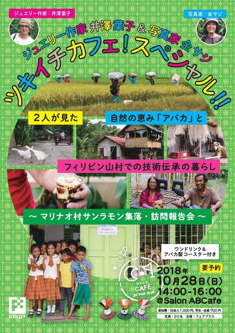 10月28日ツキイチカフェスペシャル・チラシ表