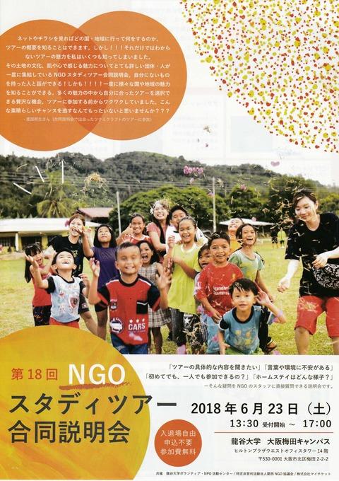 NGOスタディツアー合同説明会