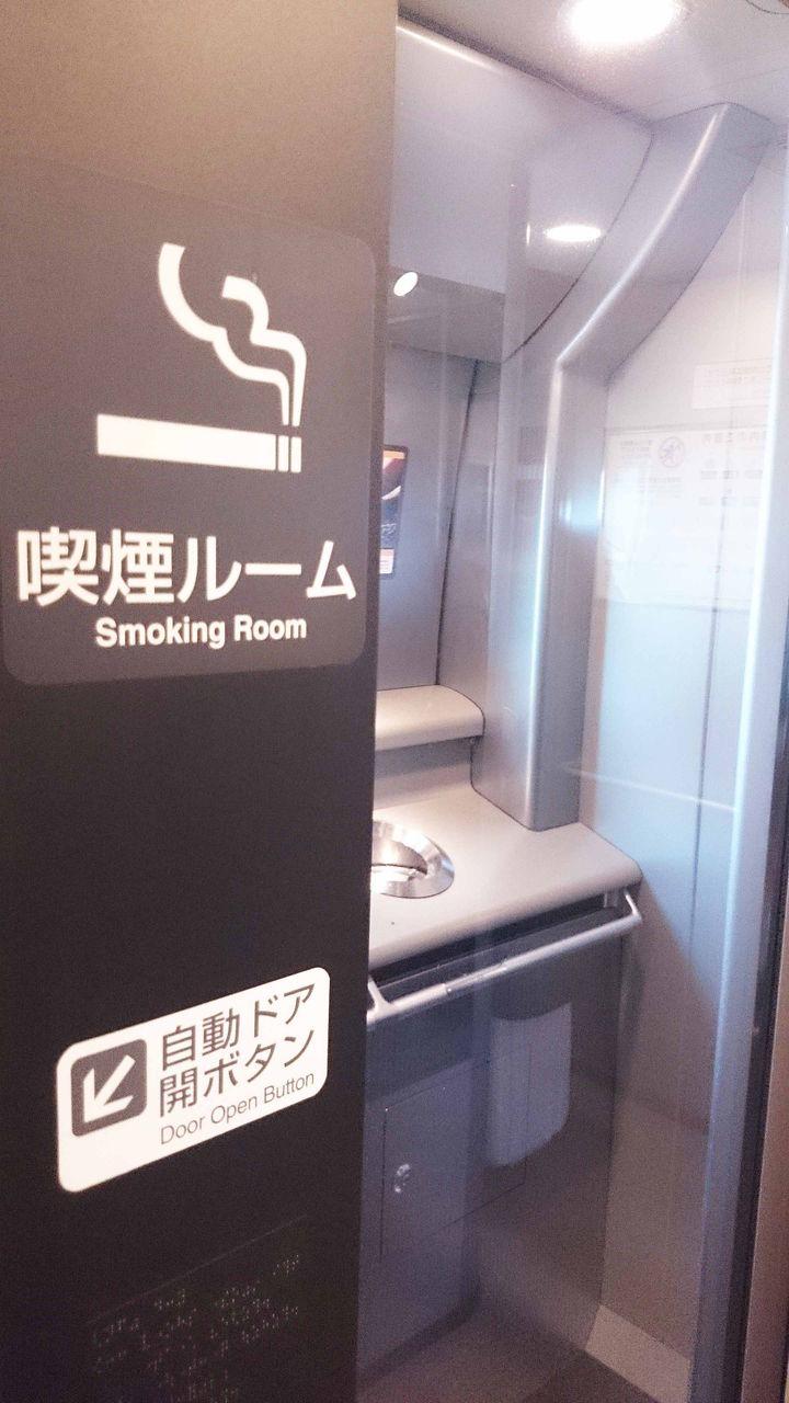 新幹線 ルーム 東海道 喫煙