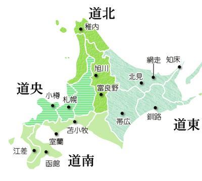 北海道 区分
