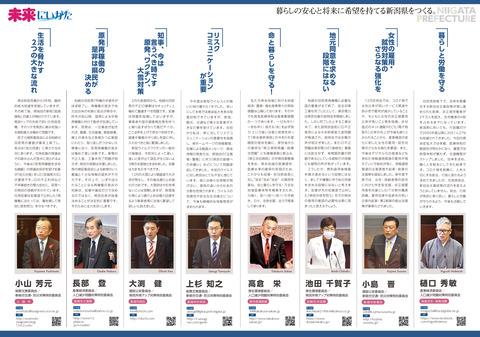 未来にいがた議会報告R02_2p.3p