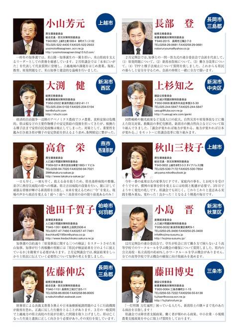 未来にいがた県議団平成29年度議会報告4