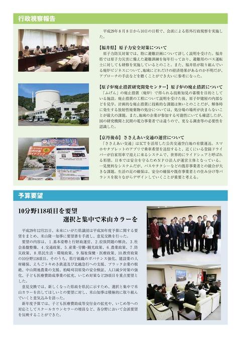 未来にいがた県議団平成29年度議会報告3