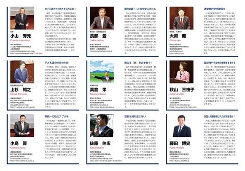 h30会派県政報告2 - コピー