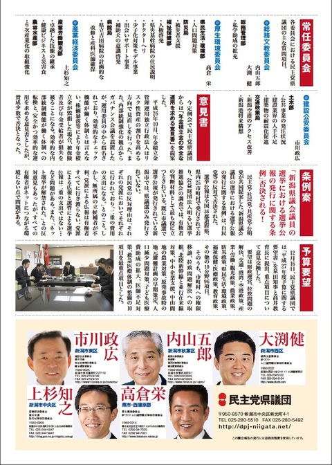議会報告26-12(裏)