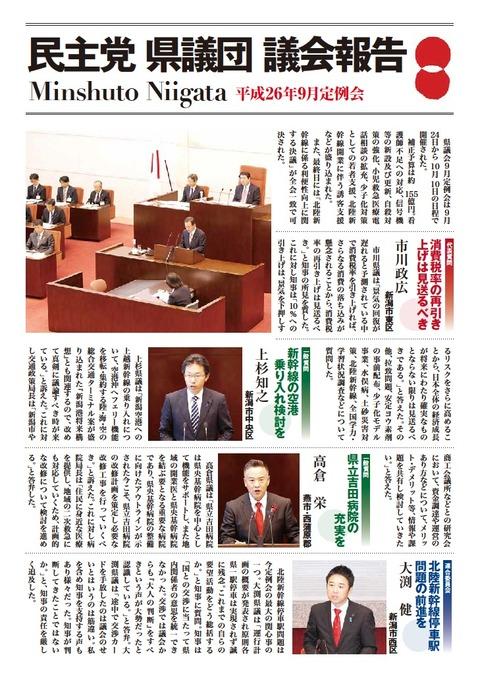 議会報告2609_1