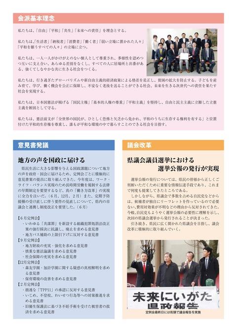 未来にいがた県議団平成29年度議会報告2