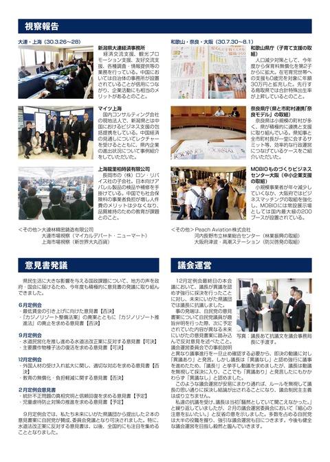 h30会派県政報告3