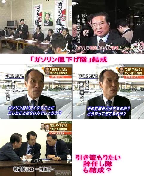 民す党:民主党若手ら「ガソリン...
