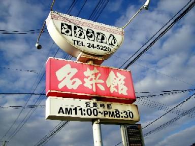 名菜館 7