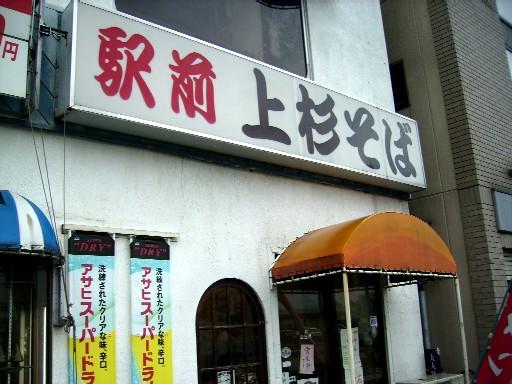 上杉そば 1